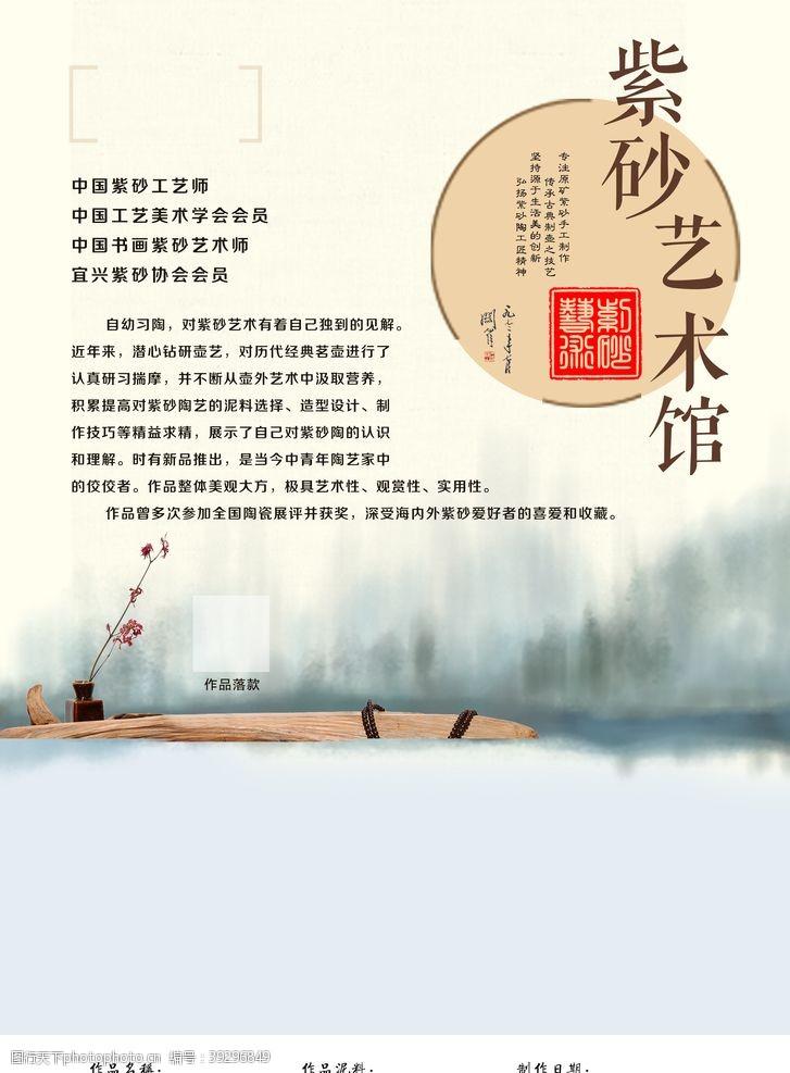 宜兴紫砂紫砂纪念馆收藏证书古风图片