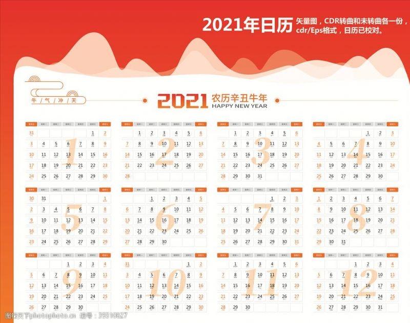 招贴设计2021年日历图片