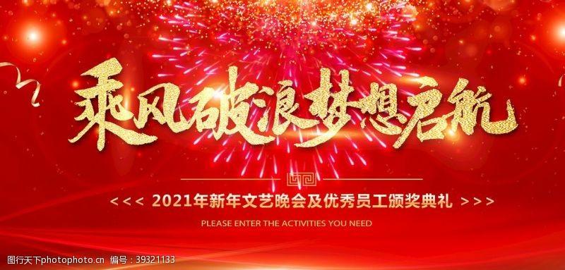 红色喜庆背景颁奖典礼梦想起航图片