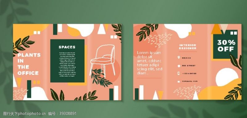 北欧三折页背景模板图片
