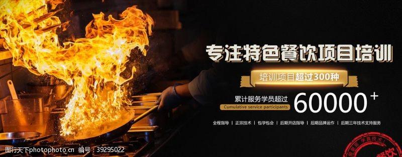 中文模板餐饮创业项目培训banner图片