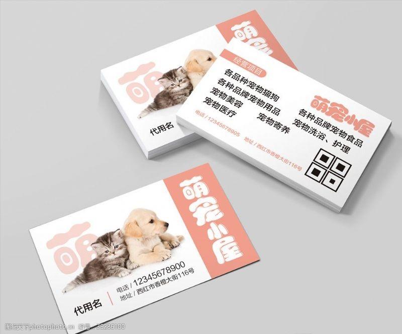 宠物美容宠物店名片图片