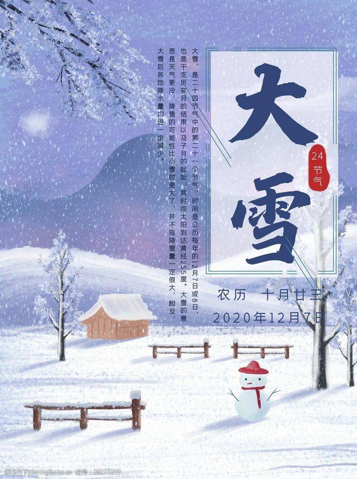立夏大雪图片