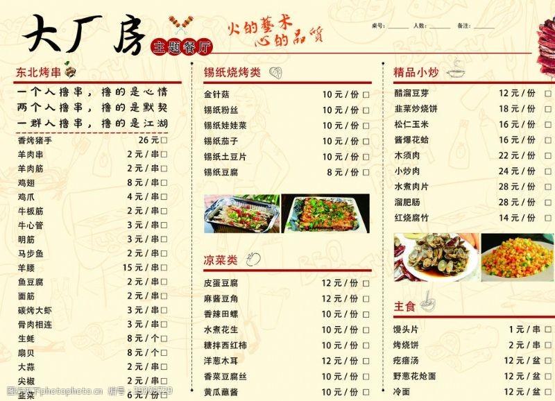烧烤菜单东北主题餐厅菜单图片