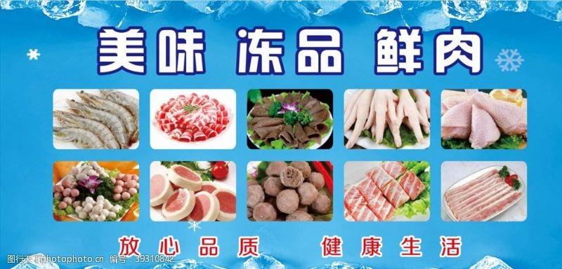 招贴设计冻品鲜肉海报广告招牌图片
