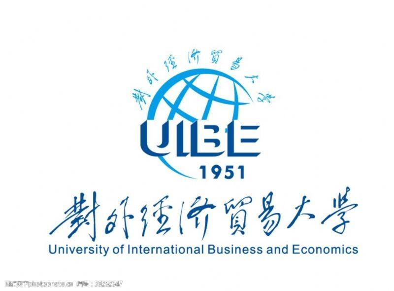 高校校徽对外经济贸易大学校徽LOGO图片