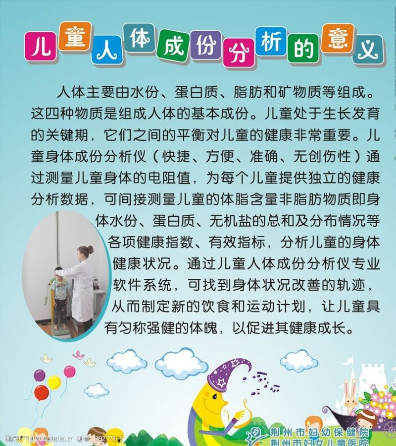 儿童医院儿童人体成份分析的意义图片