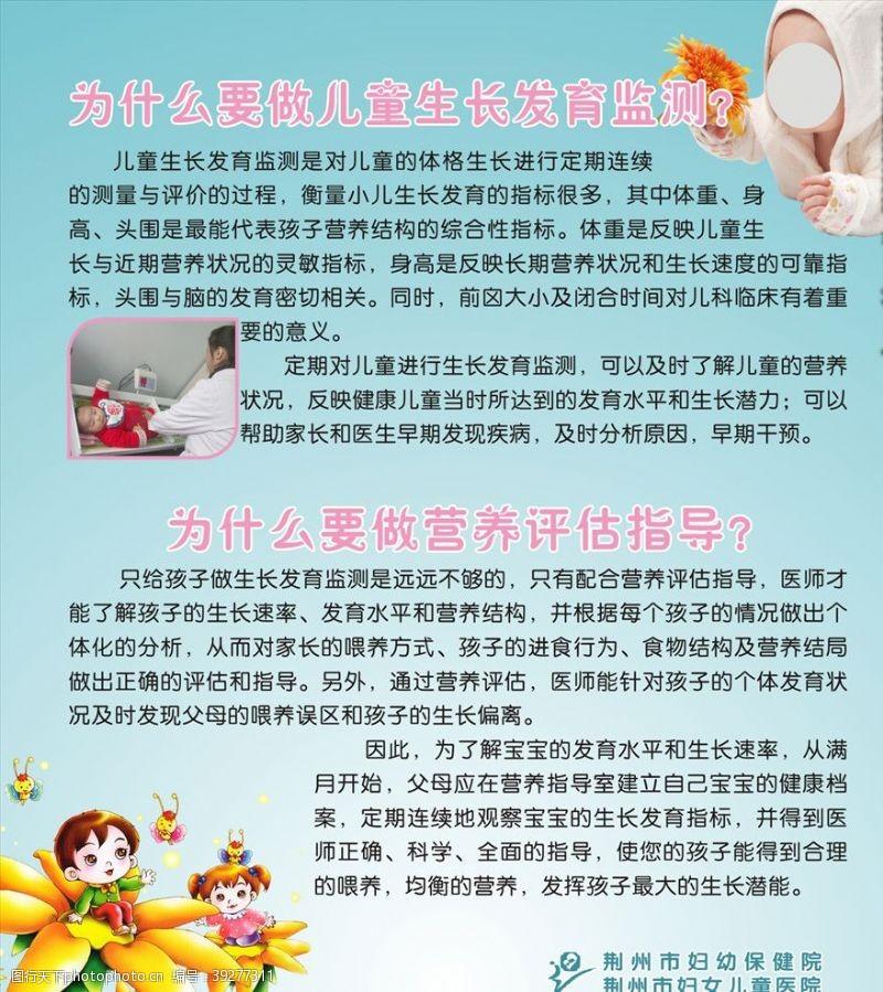儿童医院儿童生长发育检测图片