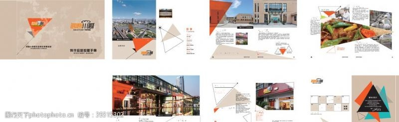 房地产画册房地产楼书图片