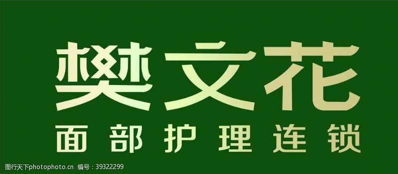面部护理樊文花LOGO图片