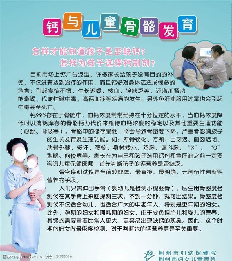 儿童医院钙与儿童骨骼发育图片