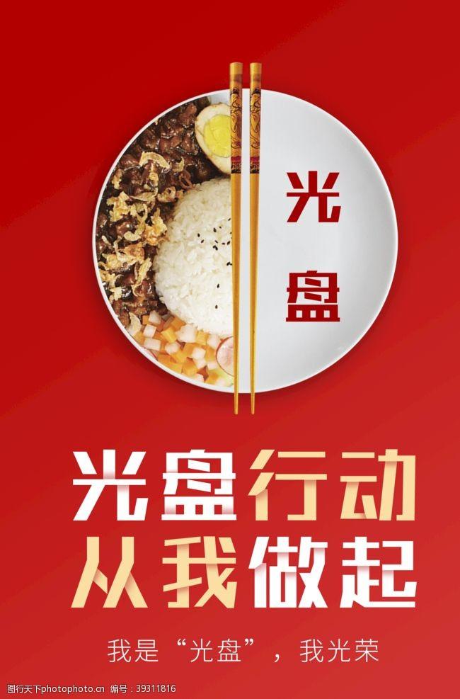 餐饮宣传光盘行动图片