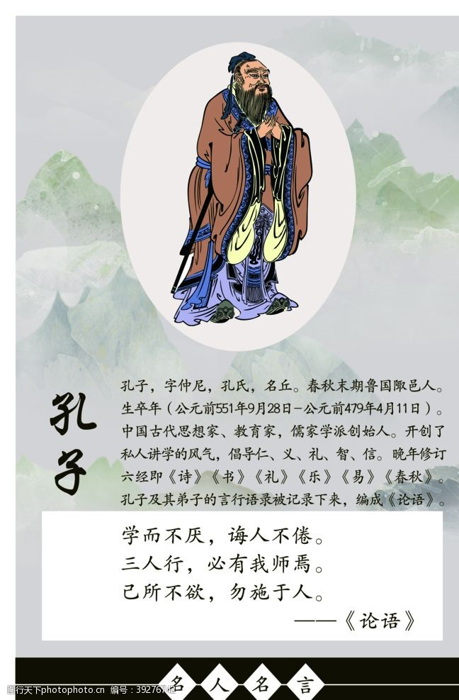 校园文化海报古代名人名言海报图片