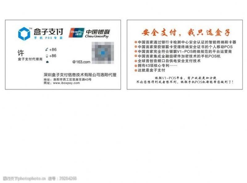 金融名片盒子支付名片银联名片图片