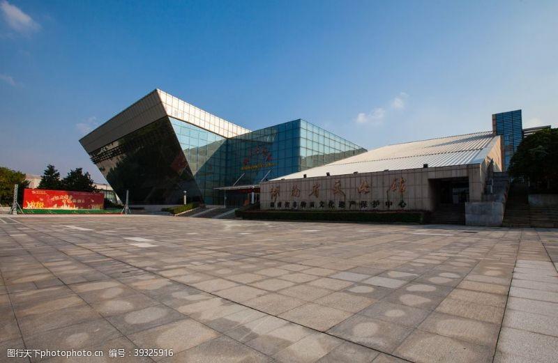 湖南省文化馆图片