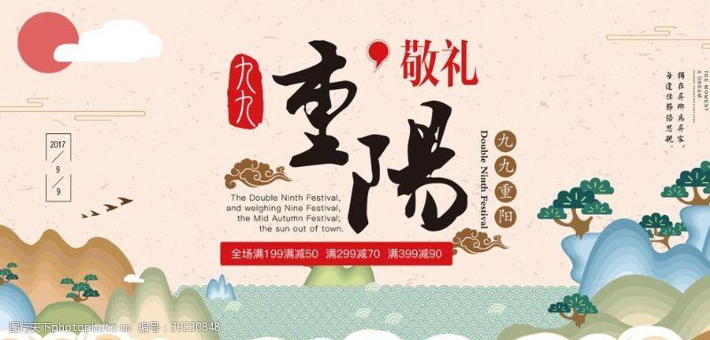 秋分节日海报图片