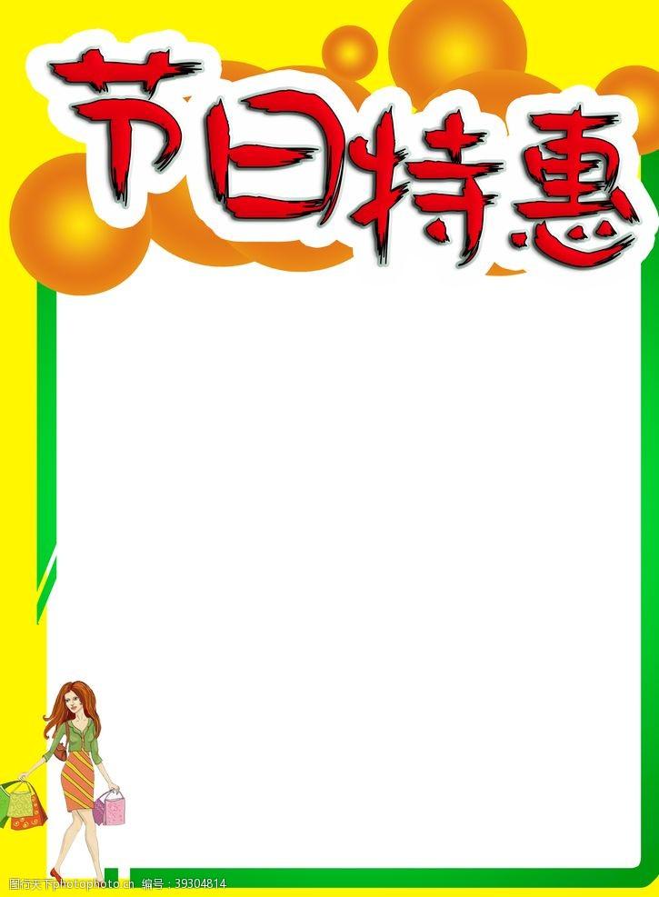 特惠海报节日特惠图片