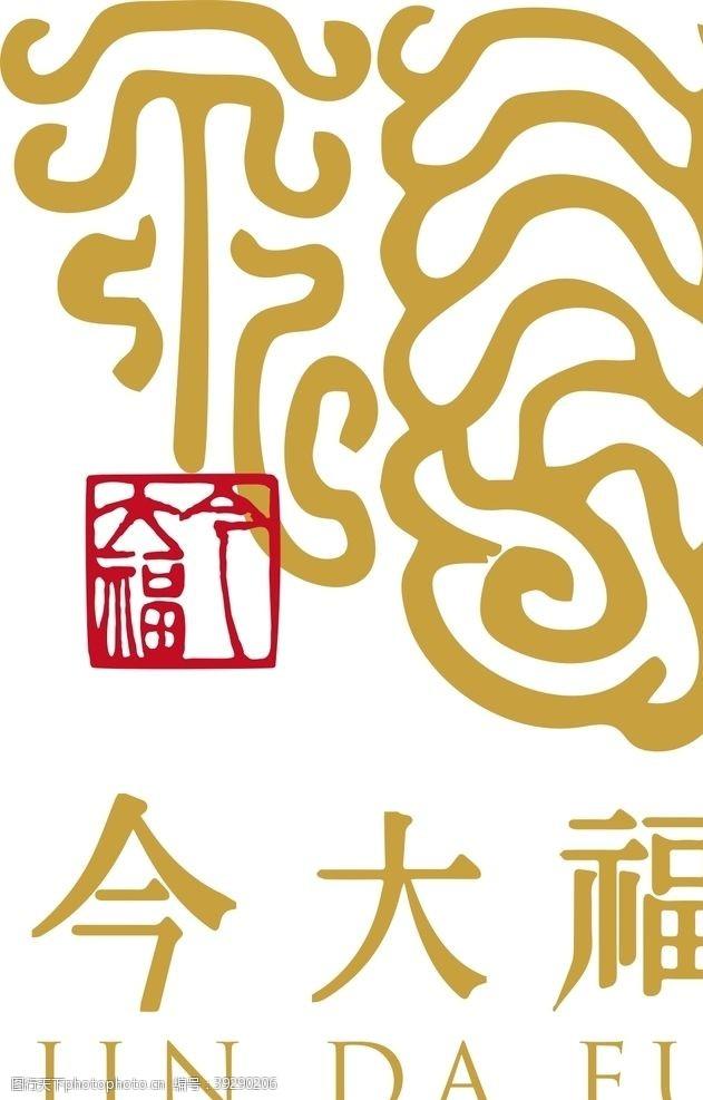 茶叶标志今大福图片