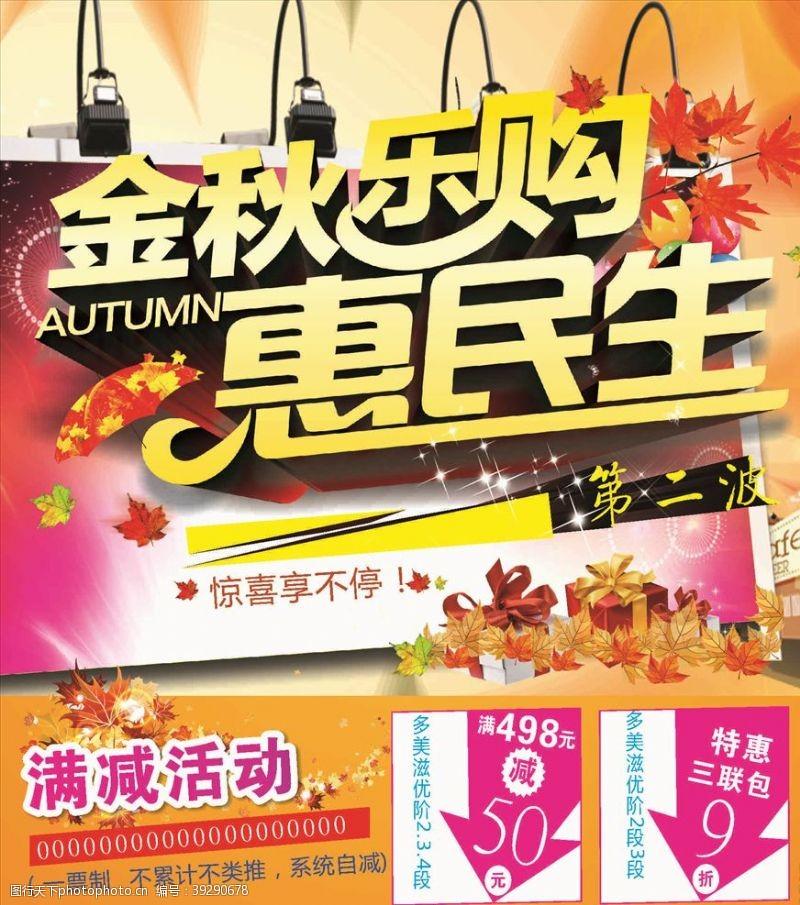 秋季海报金秋促销图片