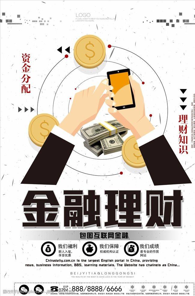 抵押贷款金融理财海报图片