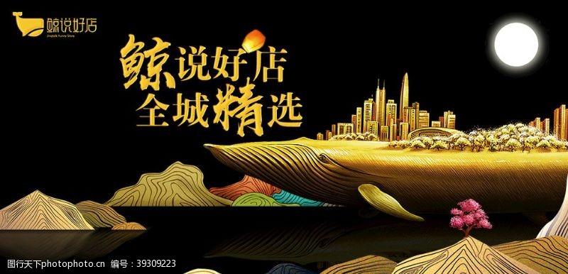 金色海报图片