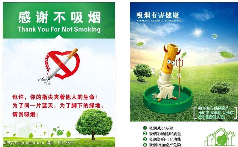 广告杂志禁烟公益广告吸烟有害健康图片