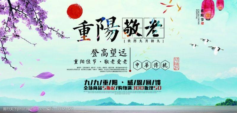 传统节日人物九九重阳节展板图片