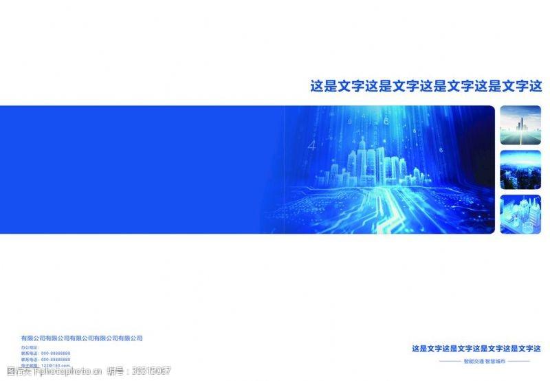 智慧城市蓝色数字风格画册封面图片