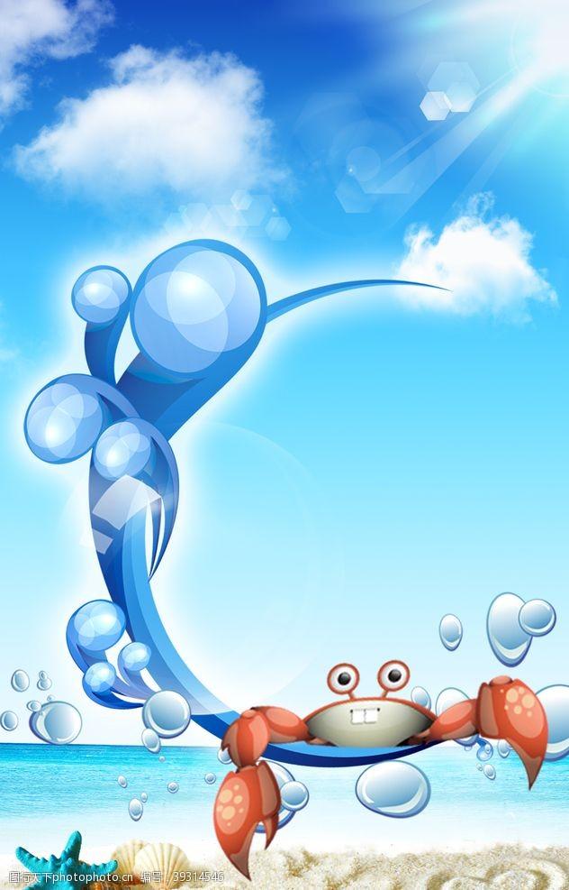 蓝天白云大海图片广告