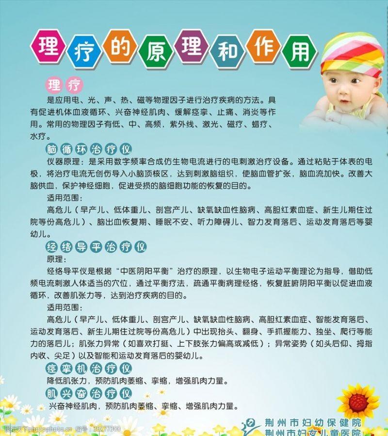 儿童医院理疗的原理和作用图片