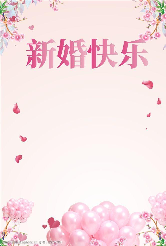 情人节广告美容婚礼海报背景图片
