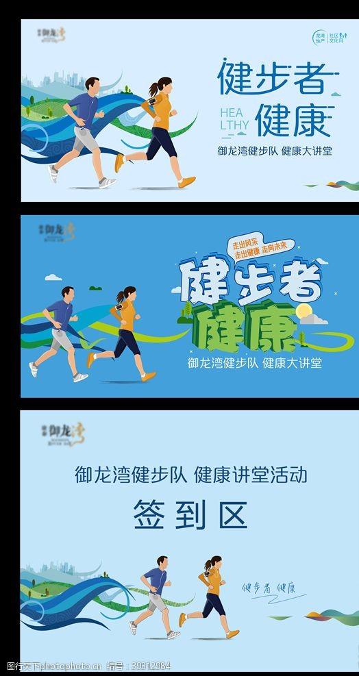 绿色运动跑步活动背景板图片
