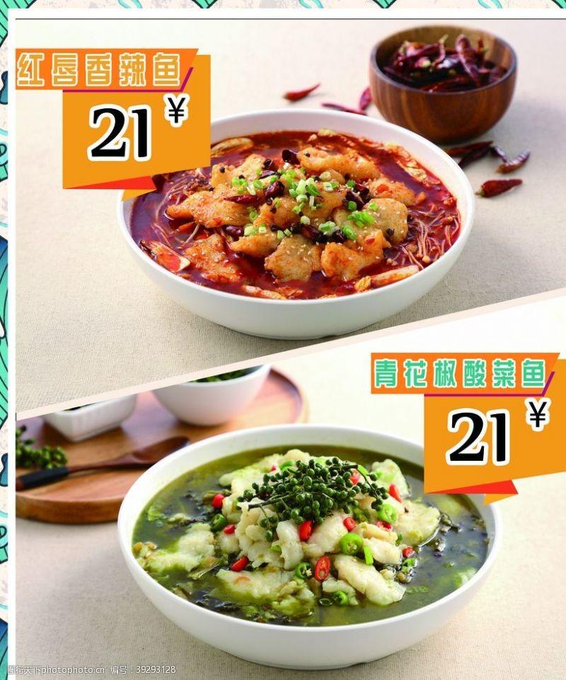 包装设计青椒酸菜鱼图片