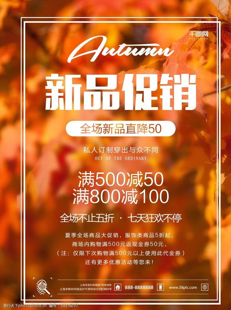 秋季促销海报秋季促销图片