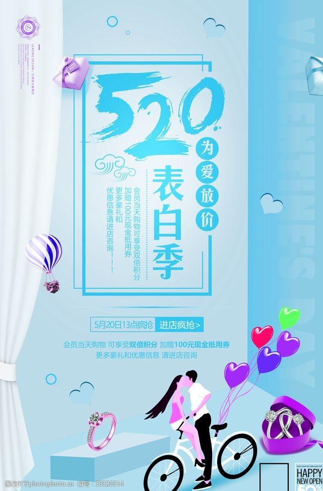 海报元素七夕海报设计图片