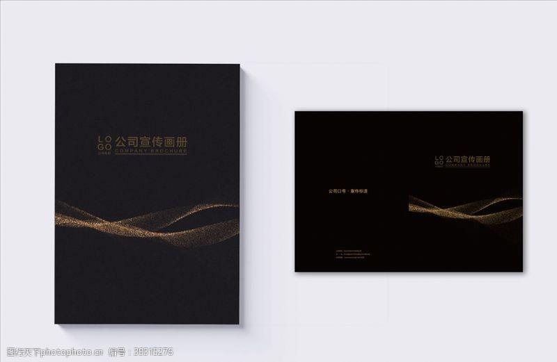 房地产画册企业画册封面图片