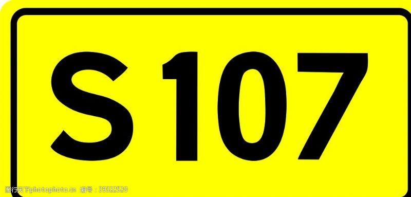 道路标志省道107图片