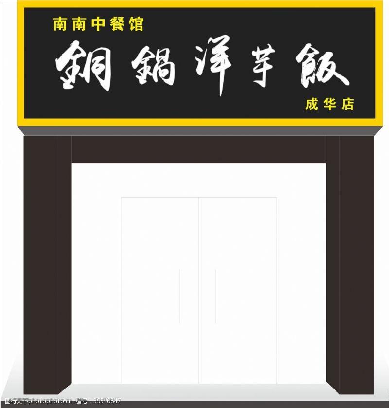招贴设计铜锅洋芋饭店招门头效果图图片