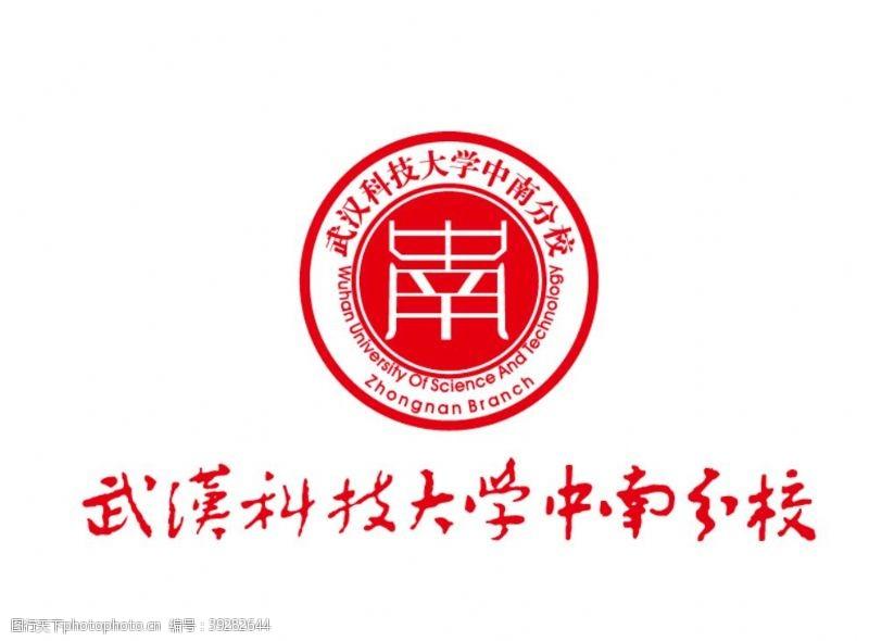 高校校徽武汉科技大学中南分校校徽图片