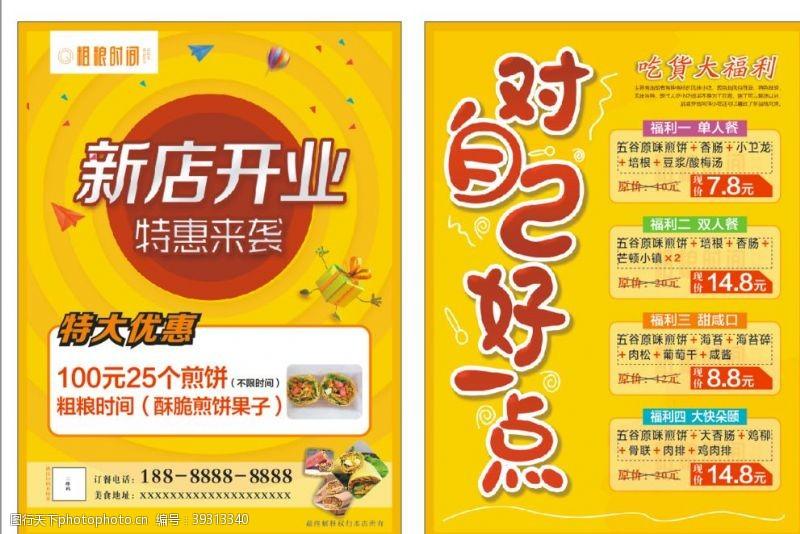 餐饮宣传新店开业宣传页图片
