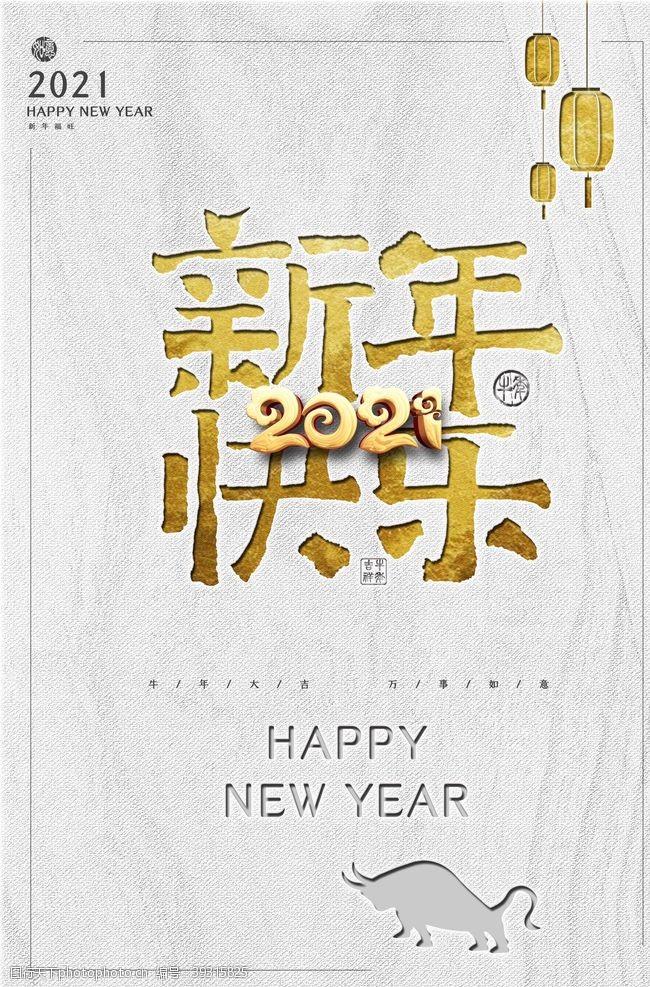 新年年会新年图片