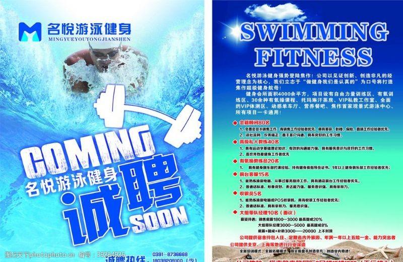 搏击游泳健身彩页图片