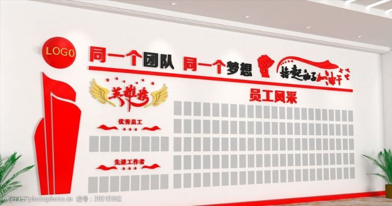 英雄榜员工荣誉墙图片