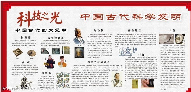 印刷术中国古代科技文明图片