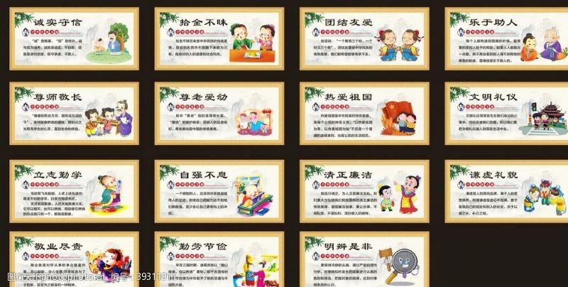 团结友爱中华传统美德图片