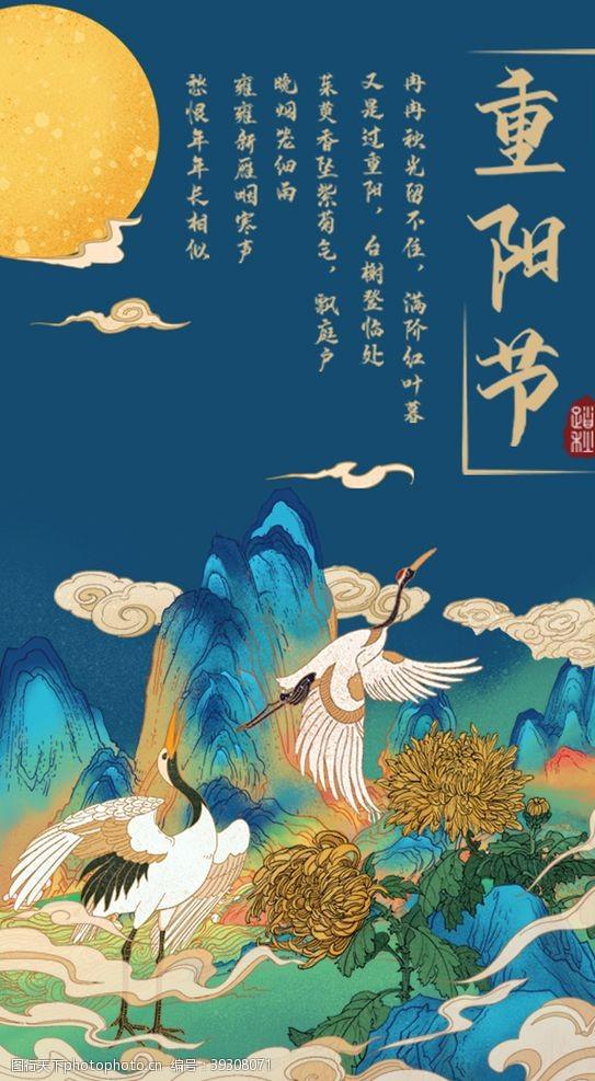 重阳节登高节农历九月初九中国传图片