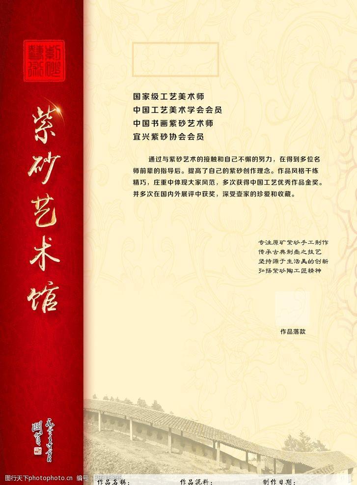 宜兴紫砂紫砂艺术纪念馆证书收藏图片