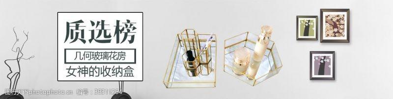 北欧玻璃花房收纳盒海报轮播图图片