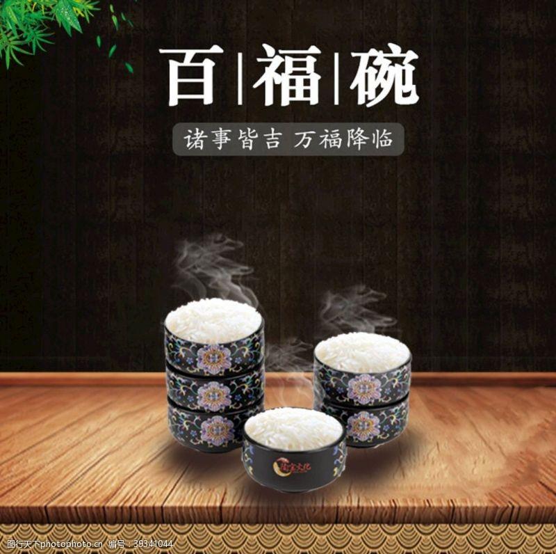 纯陶瓷碗图片