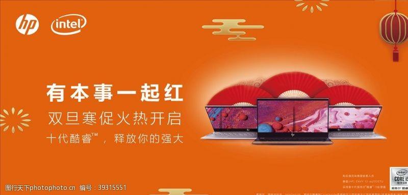 商铺海报电脑海报一体机电脑店海报图片